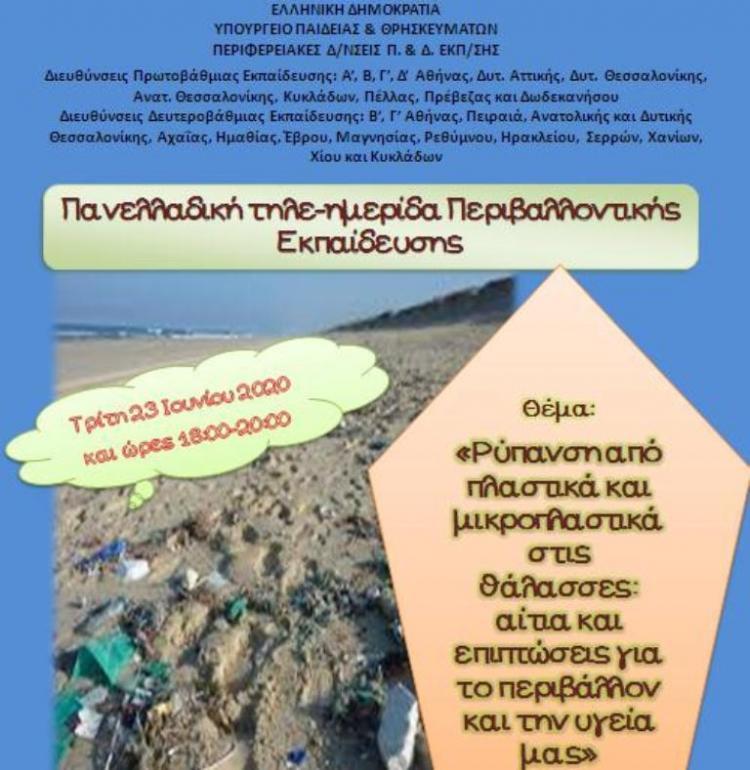 Πανελλαδική δράση ευαισθητοποίησης για το περιβάλλον και την αειφορία Δ/νσεων Α/θμιας και Β/θμιας εκπαίδευσης