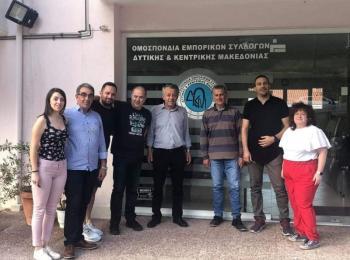 Πραγματοποιήθηκε η συνεδρίαση της Ομοσπονδίας Εμπορικών Συλλόγων Δυτικής και Κεντρικής Μακεδονίας
