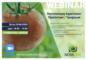 Webinar : Πιστοποίηση Αγροτικών Προϊόντων / Τροφίμων