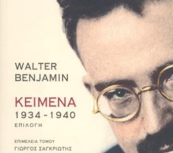 «Κείμενα, 1934-1940, Επιλογή», παρουσίαση βιβλίου από τον Δ. Ι. Καρασάββα
