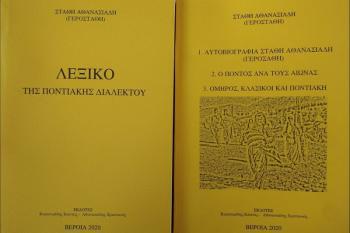 Εύξεινος Λέσχη Βέροιας : Κυκλοφόρησαν τα βιβλία των Κ. Καμπουρίδη και Χ. Αθανασιάδη