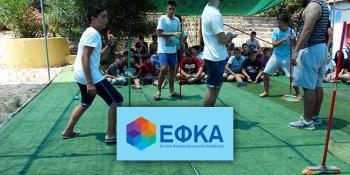 e-ΕΦΚΑ : Ξεκινάει η υποβολή των αιτήσεων για τις κατασκηνώσεις