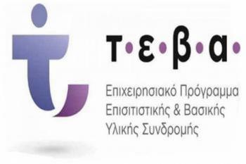 Δήμος Βέροιας : Αναδιανομή ξηρών τροφίμων σε ωφελούμενους του προγράμματος ΤΕΒΑ