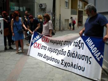 Παράσταση διαμαρτυρίας για τα νέα ωρολόγια προγράμματα στη Δευτεροβάθμια Εκπαίδευση πραγματοποίησαν χθες εκπαιδευτικοί στη Βέροια
