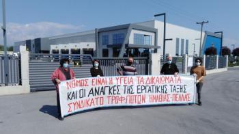 Συνδικάτο Γάλακτος Τροφίμων και Ποτών Ημαθίας-Πέλλας : Τώρα μέτρα προστασίας της υγείας & των δικαιωμάτων των εργαζομένων