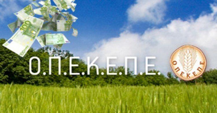 Νέο πακέτο πληρωμών από ΟΠΕΚΕΠΕ, πρασίνισμα, εξόφληση βασικής και εξισωτική μέχρι τέλος του έτους