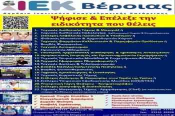 Προτάσεις Ειδικοτήτων στο ΙΕΚ Βέροιας