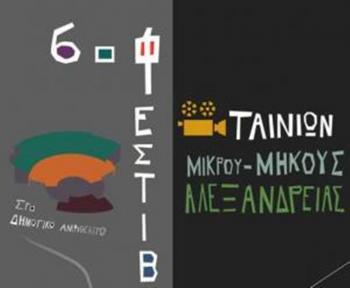 Ημερομηνίες διεξαγωγής του 6ου Διεθνούς Φεστιβάλ Ταινιών Μικρού Μήκους Αλεξάνδρειας
