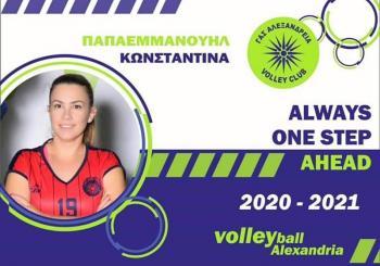 Για ακόμη μία αγωνιστική σεζόν στο ΓΑΣ Αλεξάνδρειας οι Κωνσταντίνα Παπαεμμανουήλ και Δήμητρα Χατζοπούλου