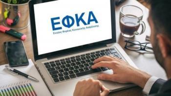 e-ΕΦΚΑ: Οι νέες εισφορές επικουρικής ασφάλισης και εφάπαξ παροχών