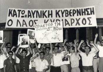 Τα «Ιουλιανά» του 1965