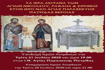 Τα λείψανα των Αγ. Ραφαήλ, Νικολάου και Ειρήνης στην Πατρίδα Βέροιας (21 – 28 Ιουλίου 2020)