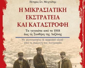 «Η Μικρασιατική Εκστρατεία και Καταστροφή», βιβλιοπαρουσίαση από τον Δ. Ι. Καρασάββα