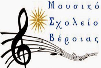 «Αν η ηχώ της φωνής τους χαθεί, θα χαθούμε κι εμείς...», συναυλία από το Μουσικό Σχολείο Βέροιας