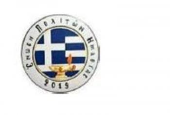 Στήριξη της Ένωσης Πολιτών Ημαθίας (Ε.Π.Η.) στο σύλλογο γονέων & κηδεμόνων δήμου Νάουσας