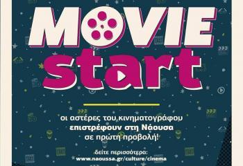 «Moviestart» : Ξεκινούν σήμερα οι κινηματογραφικές προβολές στο θερινό κινηματογράφο της Νάουσας