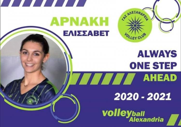 Για ακόμη ένα χρόνο στο ΓΑΣ Αλεξάνδρειας η Ελισσάβετ Αρνάκη!