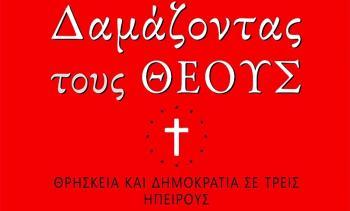 «Δαμάζοντας τους Θεούς», βιβλιοπαρουσίαση από τον Δ. Ι. Καρασάββα