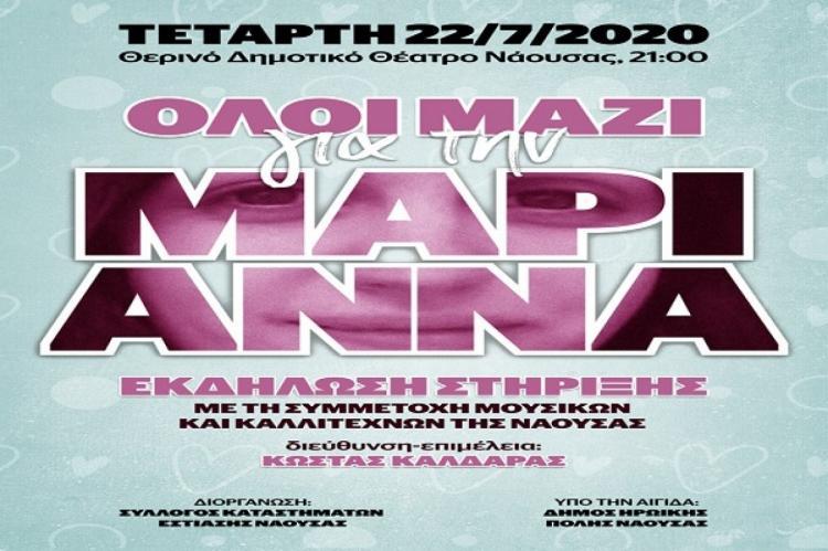 Συναυλία αλληλεγγύης για την 28χρονη Μαριάννα με μουσικά σχήματα και καλλιτέχνες της πόλης