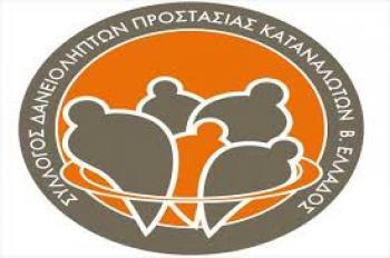 Ανακοίνωση του Συλλόγου Δανειοληπτών για την ημέρα της λήξης της Προστασίας της 1ης Κατοικίας (31 Ιουλίου)