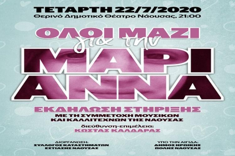 Τα μουσικά σχήματα και καλλιτέχνες της πόλης που συμμετέχουν στη συναυλία αλληλεγγύης για την 28χρονη Μαριάννα