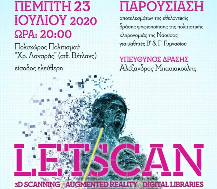 «Let'Scan», εκδήλωση παρουσίασης αποτελεσμάτων ψηφιοποίησης της πολιτιστικής κληρονομιάς της Νάουσας