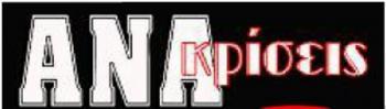 Σήμερα Πέμπτη 23 Ιουλίου στις ΑΝΑ...κρίσεις ο Διονύσης Κούγκας, ο Γιώργος Τριανταφύλλου και η Ίλια Ιωσηφίδου