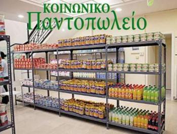 Ευχαριστήριο για την προσφορά υλικών αγαθών προς το Κοινωνικό Παντοπωλείο του Δήμου Αλεξάνδρειας