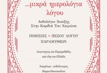 «…μικρά ημερολόγια λόγου», παρουσίαση ανθολογίου από τον Δ. Ι. Καρασάββα
