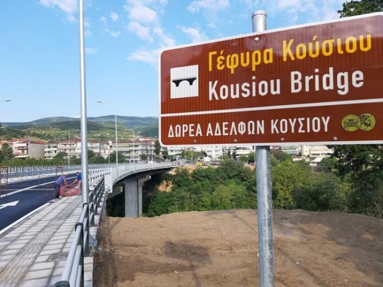 Διονύσης Κούγκας : «Έργο πνοής για οδηγούς και πεζούς η γέφυρα Κούσιου»
