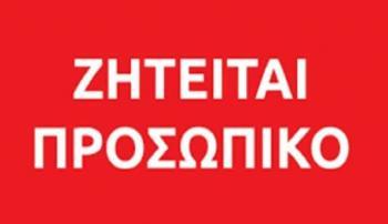 Ζητούνται πωλητές από δίκτυο διανομών για το νομό Ημαθίας με τόπο διαμονής Βέροια