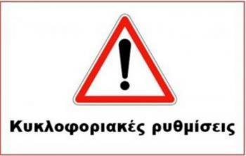 Κυκλοφοριακές ρυθμίσεις σήμερα στη Βέροια