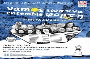 Ιωάννα Φόρτη και Vamos Ensemble στο Θέατρο Άλσους Βέροιας, με ελεύθερη είσοδο!