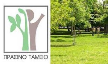 650.000 ευρώ στο Δήμο Βέροιας από το χρηματοδοτικό πρόγραμμα του Πράσινου Ταμείου