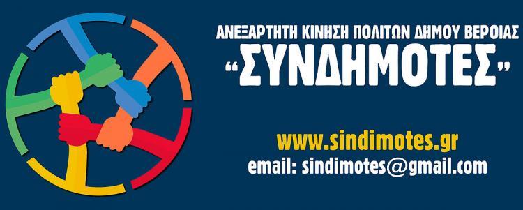 «Συνδημότες» : Διεκδίκηση ποσοστού 24% των αγροτικών εκτάσεων περιοχής Ριζωμάτων από το Ελληνικό Δημόσιο