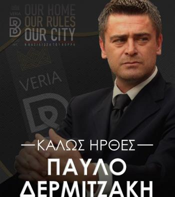 ΠΑΕ ΝΠΣ ΒΕΡΟΙΑ : Νέος προπονητής αναλαμβάνει ο Παύλος Δερμιτζάκης