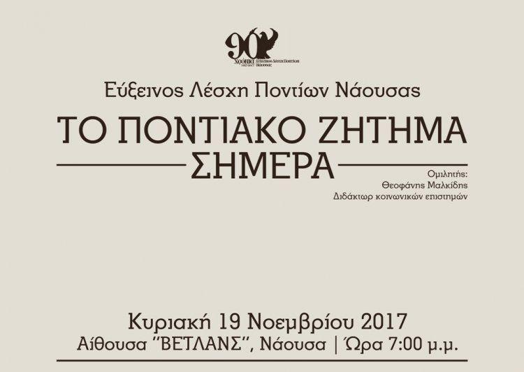 Ομιλία για «Το Ποντιακό ζήτημα σήμερα» διοργανώνει η Εύξεινος Λέσχη Ποντίων Νάουσας