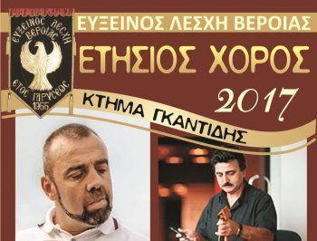 Το Σάββατο 25 Νοεμβρίου ο ετήσιος χορός της Ευξείνου Λέσχης Βέροιας