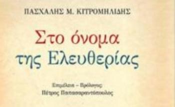 «Στο όνομα της Ελευθερίας», βιβλιοπαρουσίαση απο τον Δ. Ι. Καρασάββα