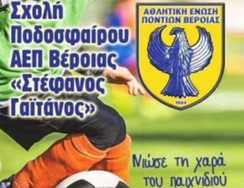 Ανακοίνωση Έναρξης Σχολής Ποδοσφαίρου Α.Ε.Π. Βέροιας - «Στέφανος Γαϊτάνος»