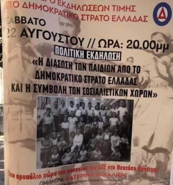 Οι «καλοί» και οι «κακοί» του ελληνικού εμφυλίου!