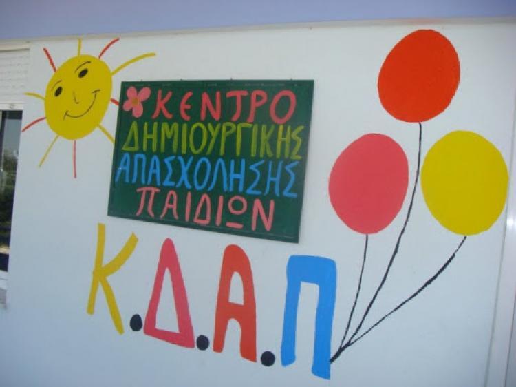 Κ.Ε.Δ.Α. : Δεκτές στα ΚΔΑΠ του Δήμου Αλεξάνδρειας και οι μητέρες που δεν έχουν λάβει ακόμη voucher από την ΕΕΤΑΑ
