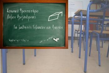 Νέο κάλεσμα προς Εθελοντές Καθηγητές για το Κοινωνικό Φροντιστήριο του Δήμου Αλεξάνδρειας