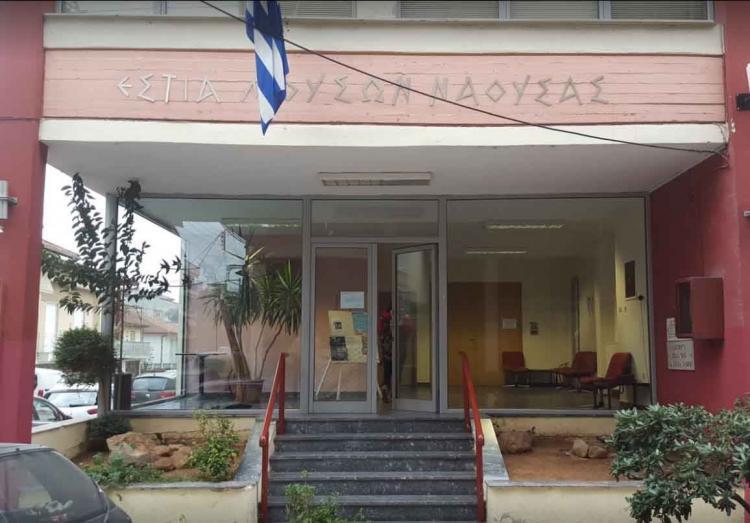 Έναρξη εγγραφών στο Δημοτικό Ωδείο Νάουσας «Εστία Μουσών»