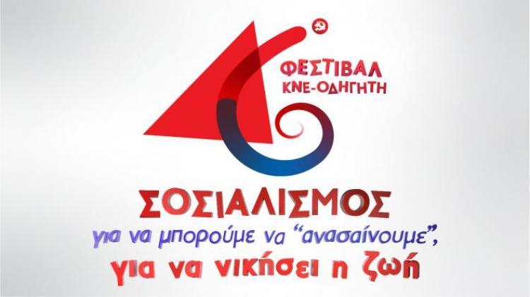 Σήμερα το φεστιβάλ ΚΝΕ - «Οδηγητή» στη Βέροια