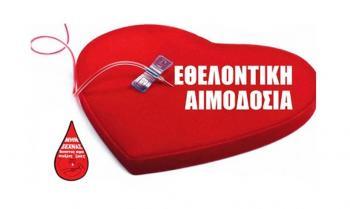 Εθελοντική Αιμοδοσία την Κυριακή στην Τ.Κ. Τρικάλων Ημαθίας