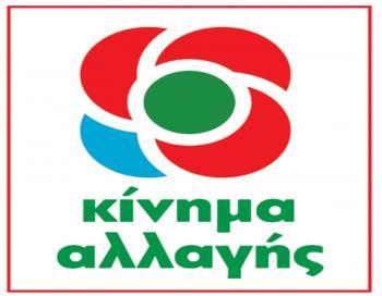 Ερώτηση για το θέμα των οικοπέδων στα Ριζώματα κατέθεσε ο βουλευτής του Κινήματος Αλλαγής Γ. Αρβανιτίδης