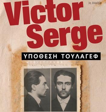 «Υπόθεση Τουλάγεφ», παρουσίαση βιβλίου από τον Δ. Ι. Καρασάββα