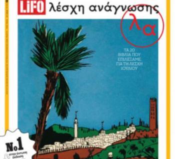 «LIFO» (τ. 650) - Περιοδικές Εκδόσεις