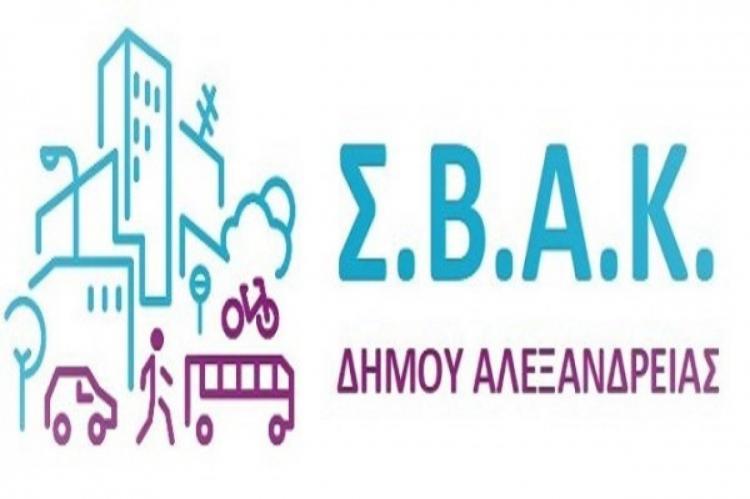 Διαβούλευση μεταξύ των Φορέων για το προτεινόμενο πακέτο μέτρων της 3ης Φάσης της υλοποίησης του ΣΒΑΚ του Δήμου Αλεξάνδρειας